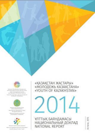 Национальный доклад молодежь казахстана 2019 7825